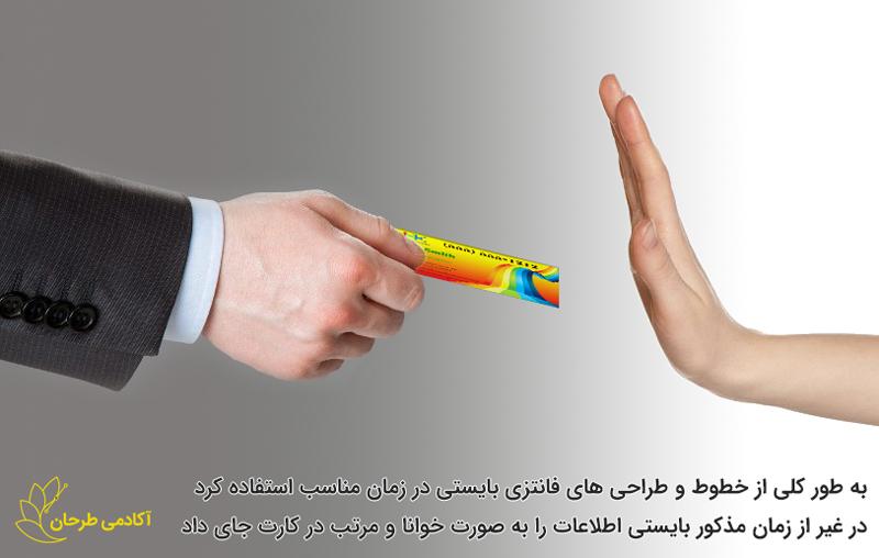 ارائه کارت ویزیت